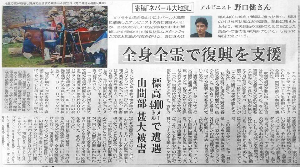 野口の手記が掲載されました(北日本新聞)