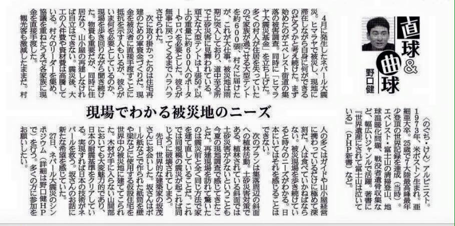 産経新聞連載 直球&曲球が掲載されました。