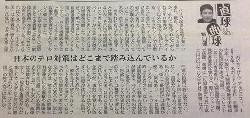 フランステロに関して(産経新聞連載)