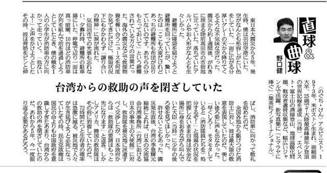 産経新聞連載「台湾からの救援の声を閉ざしていた」