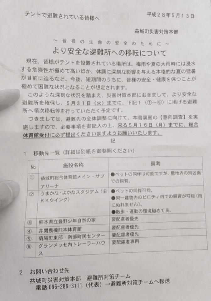 熊本地震支援、益城町総合運動公園テント村、閉村が決まりました。