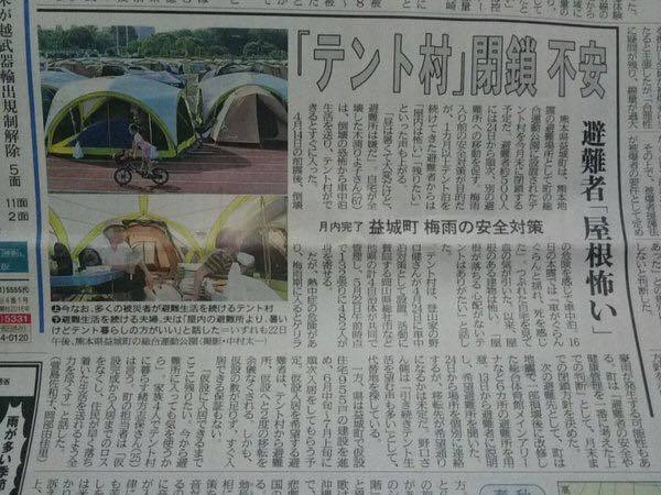 熊本地震支援、テント村に新たな不安