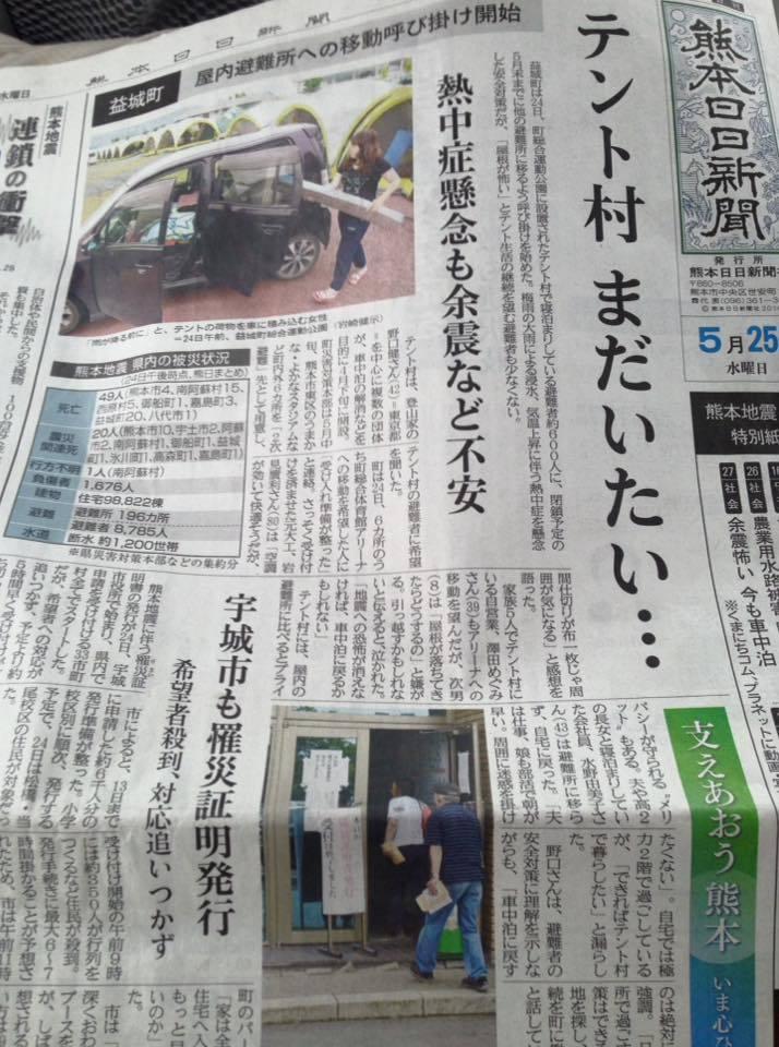 熊本地震支援、日本の避難所を考える