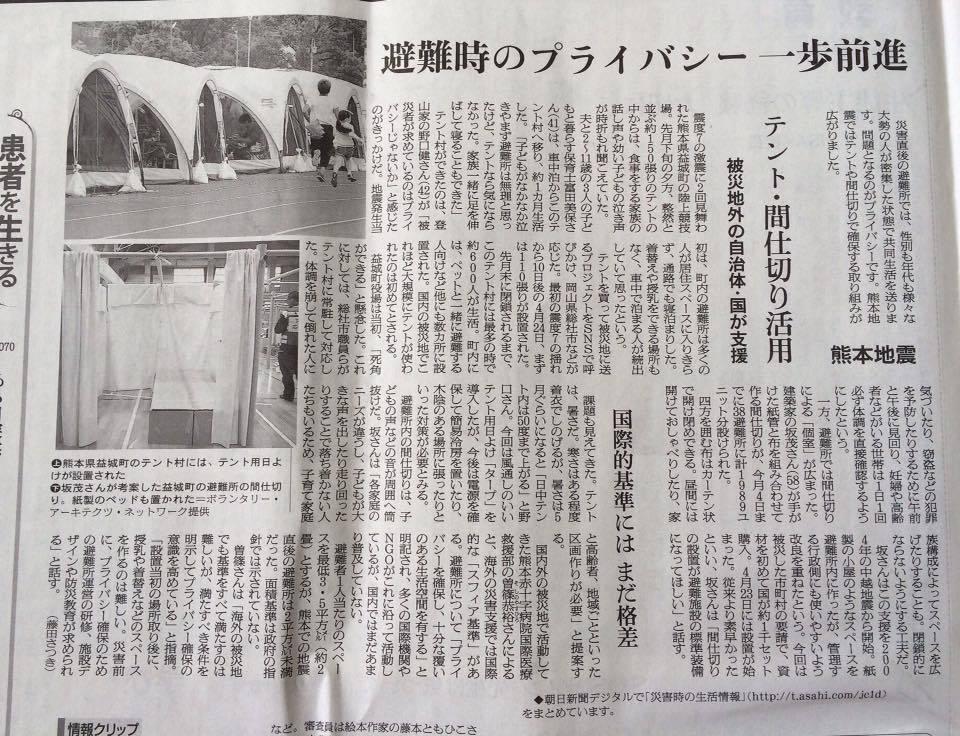 朝日新聞にてテント村の事が掲載されました