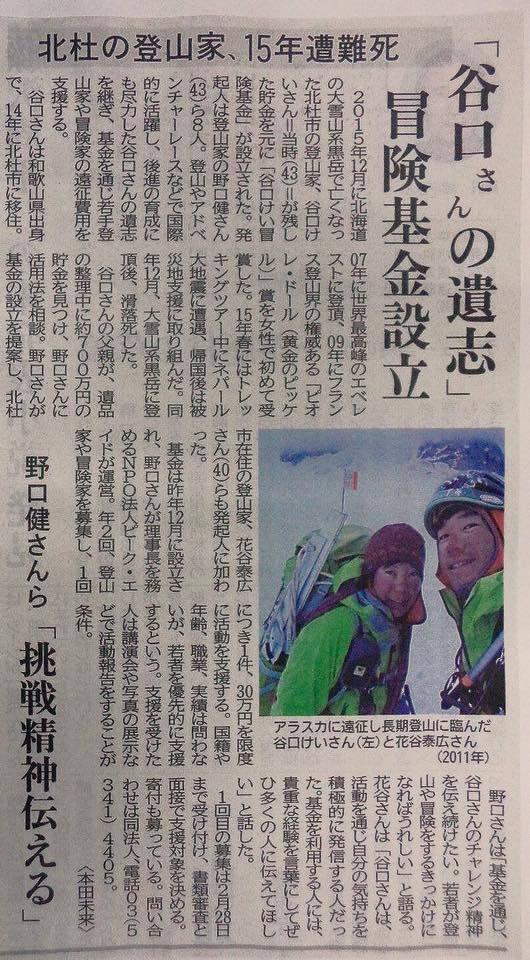 山梨日日新聞に「谷口けい冒険基金」が掲載されました。
