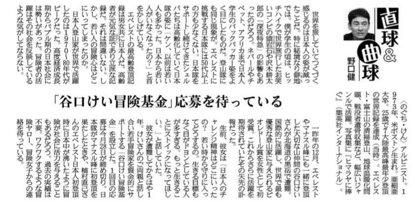 産経新聞 連載が掲載されました