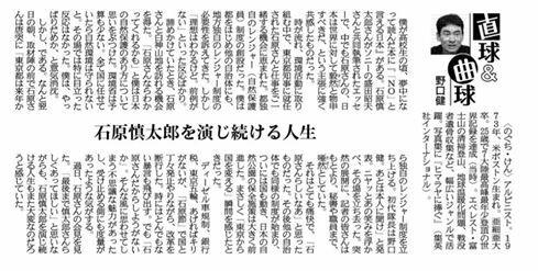 産経新聞連載、掲載されました。