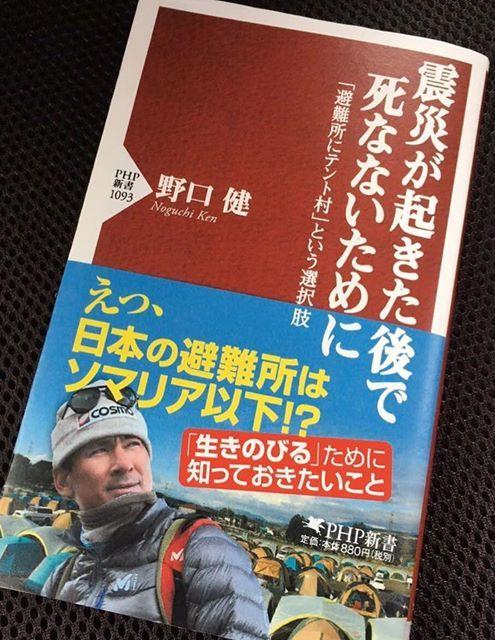 新書「震災が起きた後で死なないために」(PHP研究所)が発売になります。