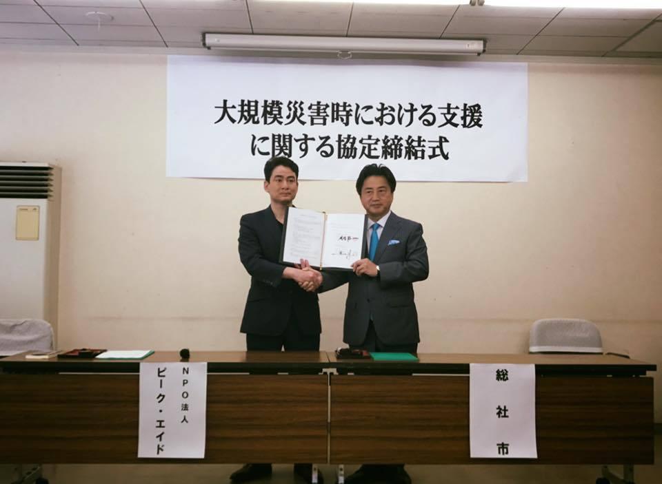 岡山県総社市とピークエイド「大規模災害時における支援に関する協定」
