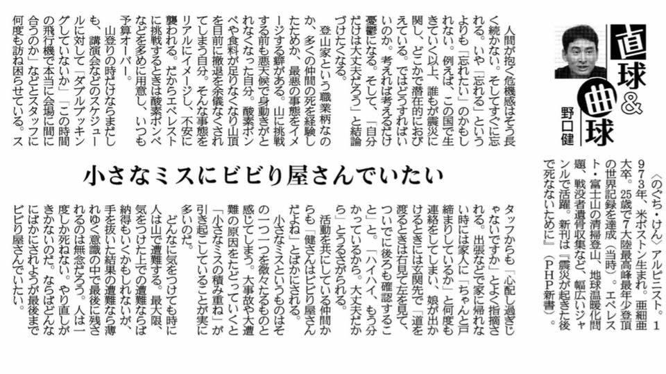 産経新聞 連載が掲載されました。