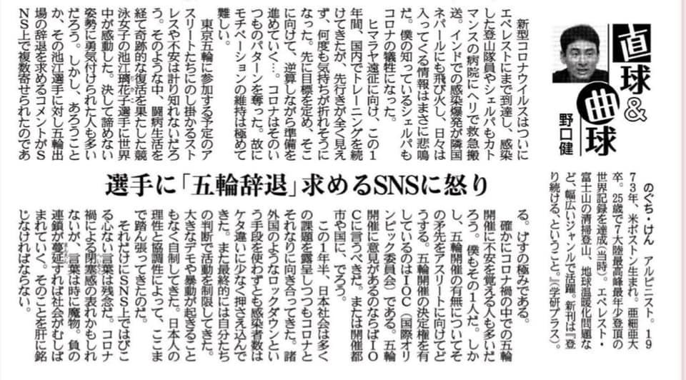 産経新聞 直球&曲球「選手に五輪辞退を求めるSNSに怒り」