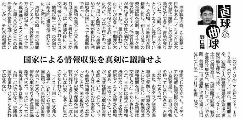 産経新聞連載「直球&曲球」~国家による情報収集を真剣に議論せよ~