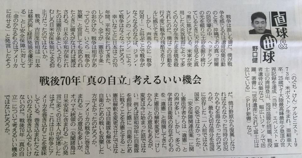 産経新聞連載「直球&曲球」が掲載されました。