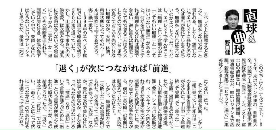 産経新聞連載 直球&曲球 掲載されました