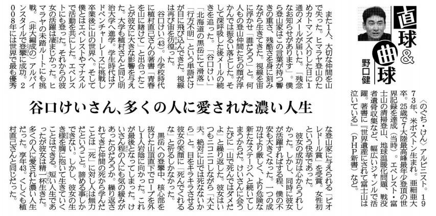 産経新聞 野口健連載が掲載されました