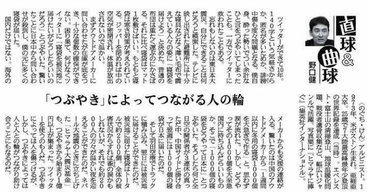 産経新聞連載が掲載されました