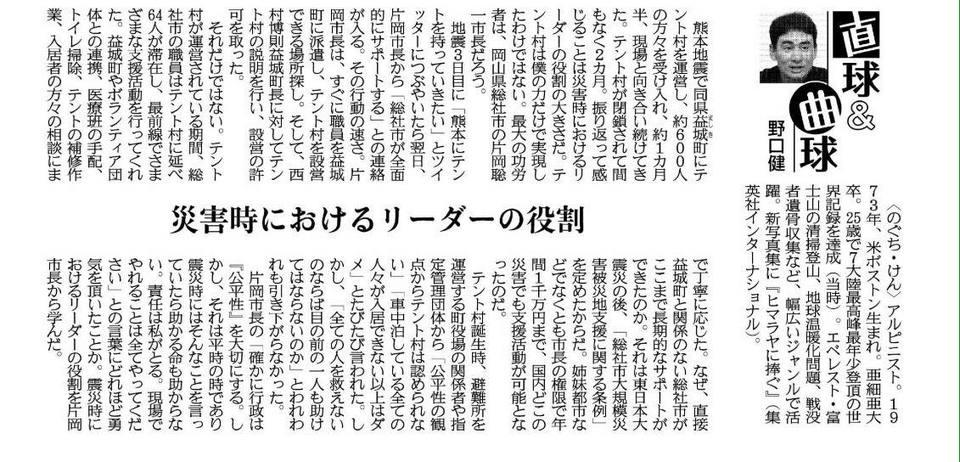 産経新聞連載 「震災時におけるリーダーの役割」