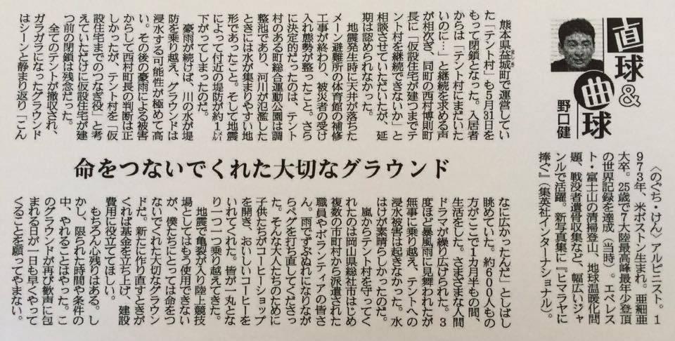 産経新聞連載「命をつないでくれたグランド」