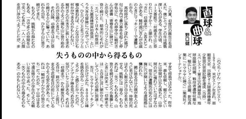 産経新聞連載「直球&曲球」掲載されました