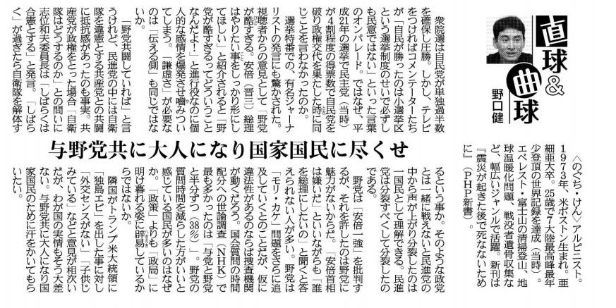 11月16日産経新聞 野口健連載「直球&曲球」