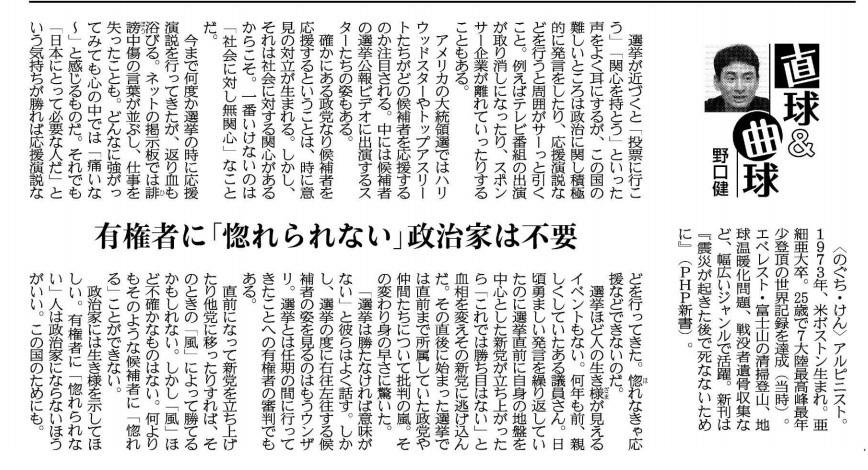 産経新聞連載『有権者に「惚れられない」政治家は不要 「風」ほど不確かなものはない』