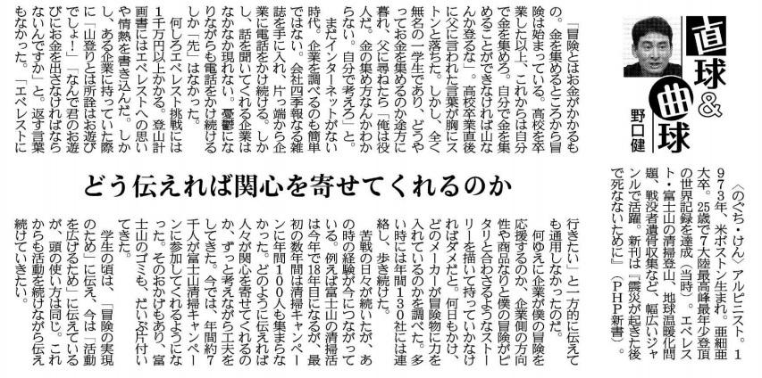 産経新聞 野口健連載「直球&曲球」