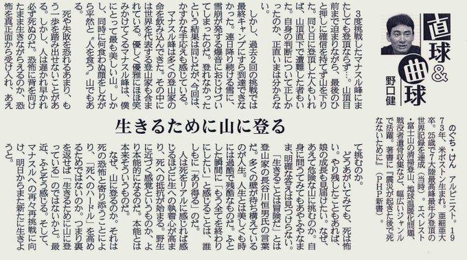 産経新聞 直球&曲球「生きるために山に登る」