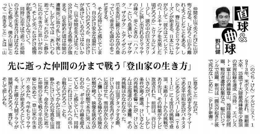 産経新聞「直球&曲球」