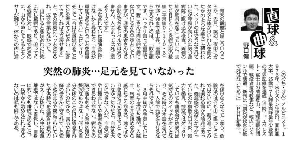 産経新聞 連載掲載のお知らせ