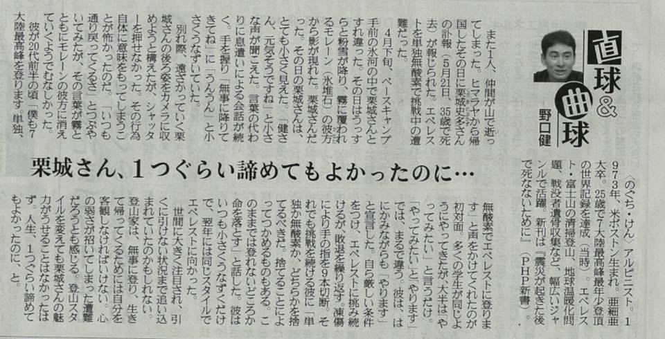 産経新聞連載「栗城さん、1つぐらい諦めてもよかったのに・・・」