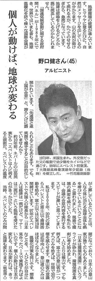 朝日新聞掲載記事です(2018年12月31日掲載)