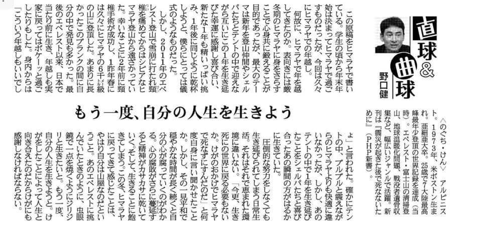 産経新聞 直球&曲球 掲載されました(2019年1月3日)