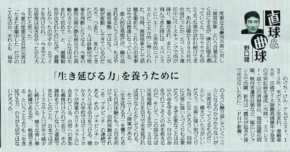 産経新聞連載 野口健の直球&曲球