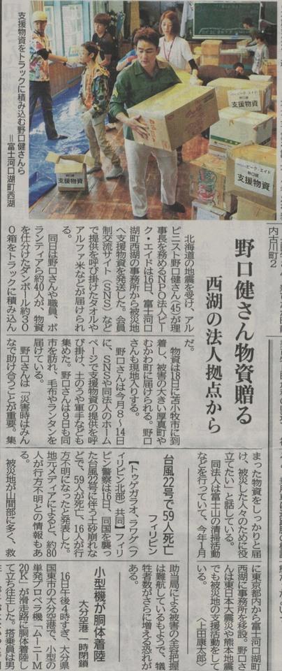 北海道地震支援 山梨日日新聞