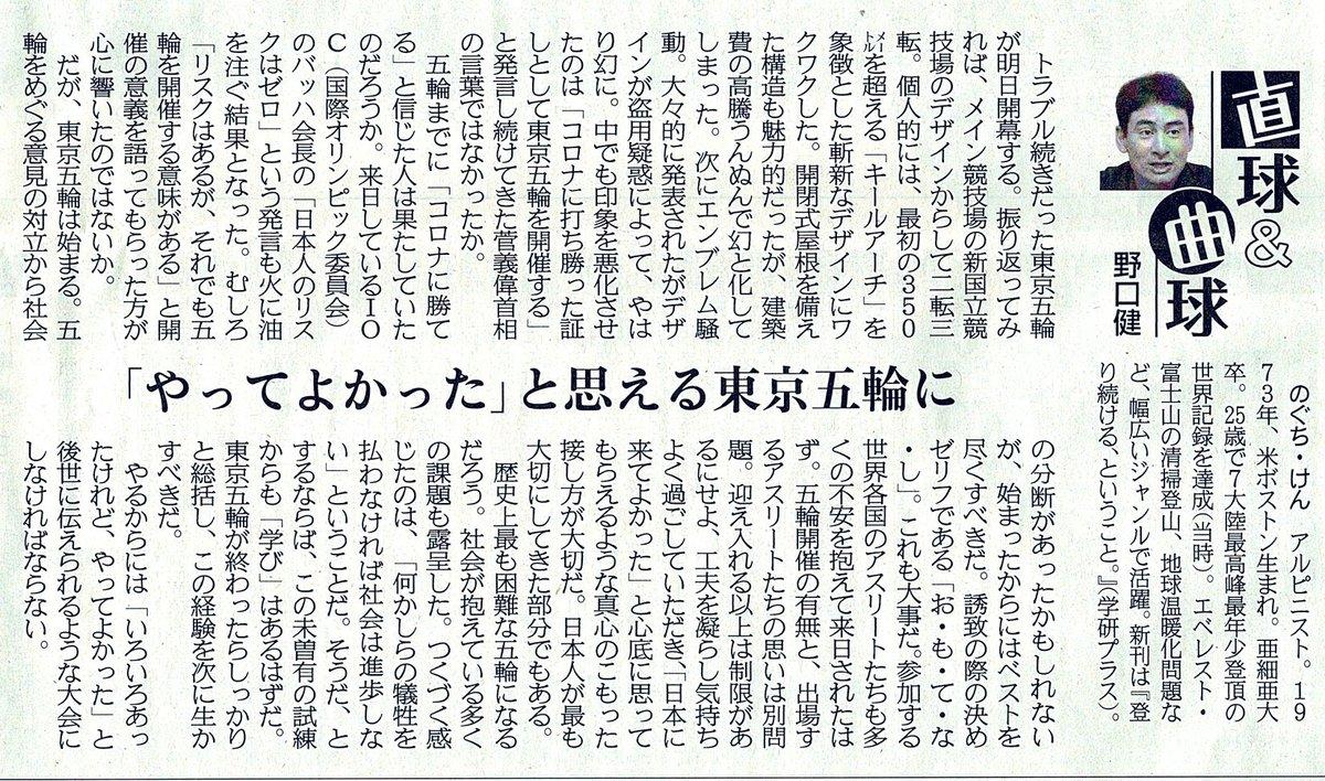 産経新聞 直球&曲球「やってよかったと思える東京五輪に」