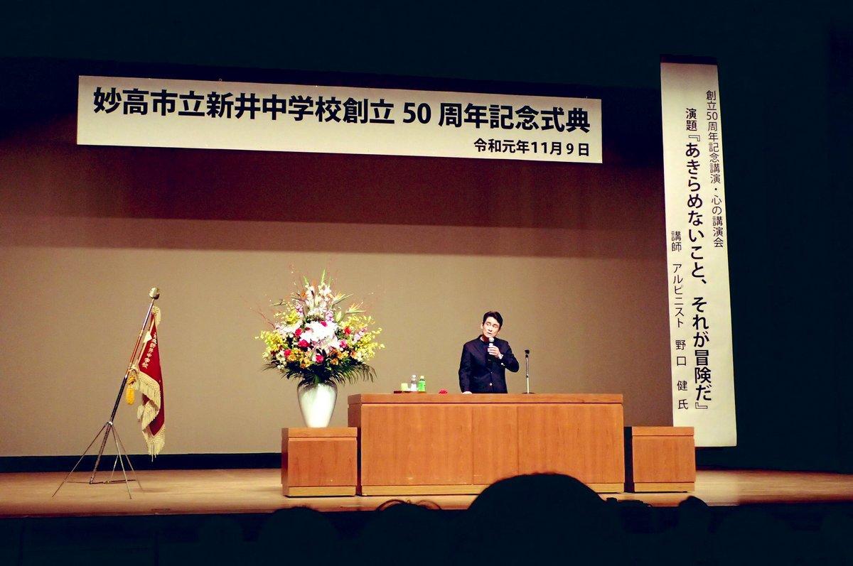 新潟の中学校で講演