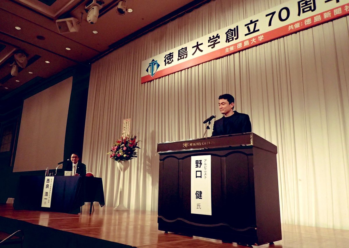 徳島大学で講演