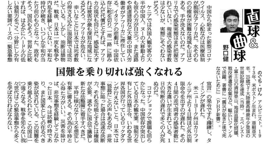 産経新聞 直球&曲球