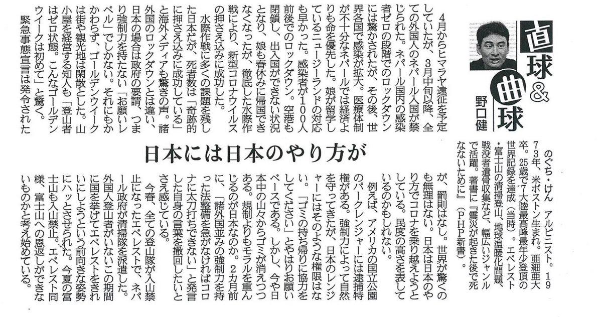 産経新聞 直球&曲球 日本には日本のやり方が