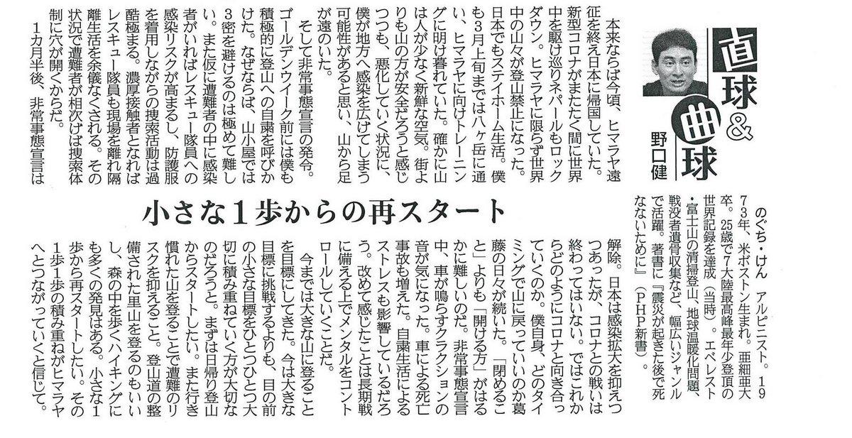 産経新聞 直球&曲球「小さな1歩からの再スタート」