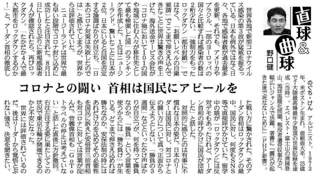 産経新聞 直球&曲球「コロナとの闘い 首相は国民にアピールを」