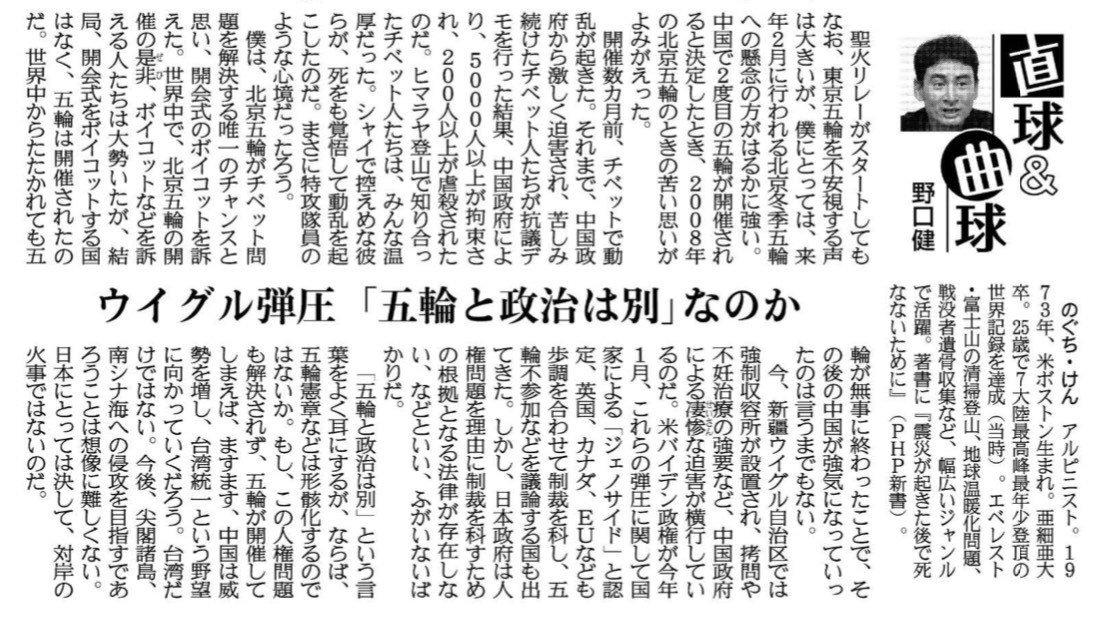 産経新聞 直球&曲球「ウイグル弾圧 五輪と政治は別なのか」