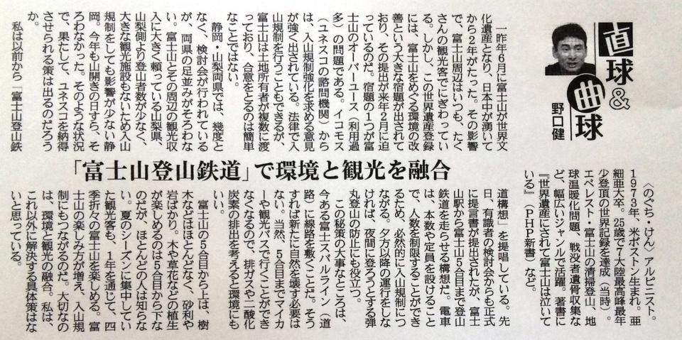 産経新聞連載 掲載されました。