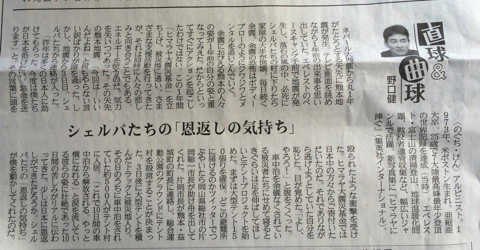 産経新聞連載「直球&曲球」掲載されました。