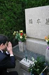 橋本龍太郎氏のお墓参り