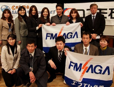 主催者のFM佐賀のメンバーと
