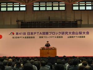 日本PTA関東ブロックにて講演