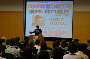 日本電気労働組合・我孫子支部にて講演