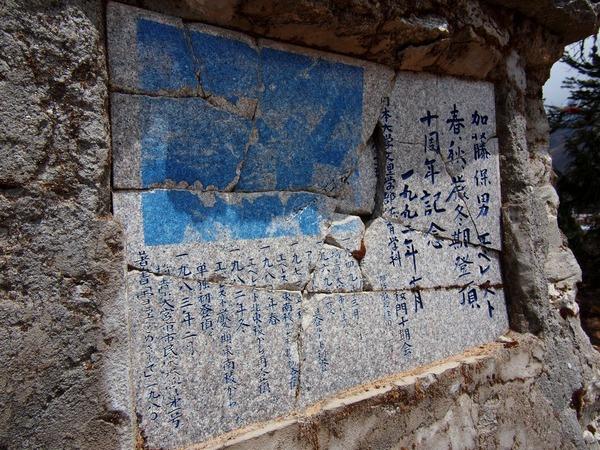龍さんのお墓の近くには加藤保男さんの碑も