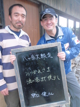 黒百合ヒュッテで感動のメッセージ.JPG